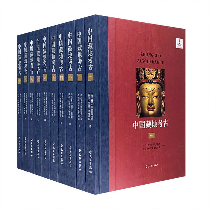 大型考古学丛书《中国藏地考古》全10册,8开精装,重达13公斤,主要收录西藏自治区范围内的相关考古资料与论述,插图约2000幅,是中国藏地考古研究成果的集大成者。
