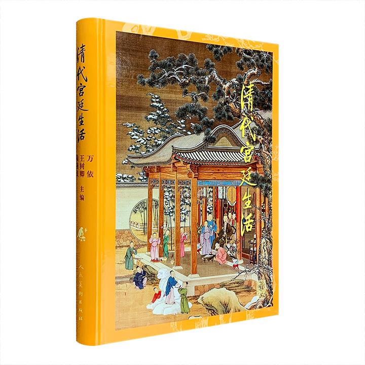 香港商务印书馆与北京故宫博物院合作编辑出品!大型文物图录《清代宫廷生活》精装,16开铜版纸全彩,荟萃500件文物珍品,是首本全面而彻底介绍宫廷生活的图书。
