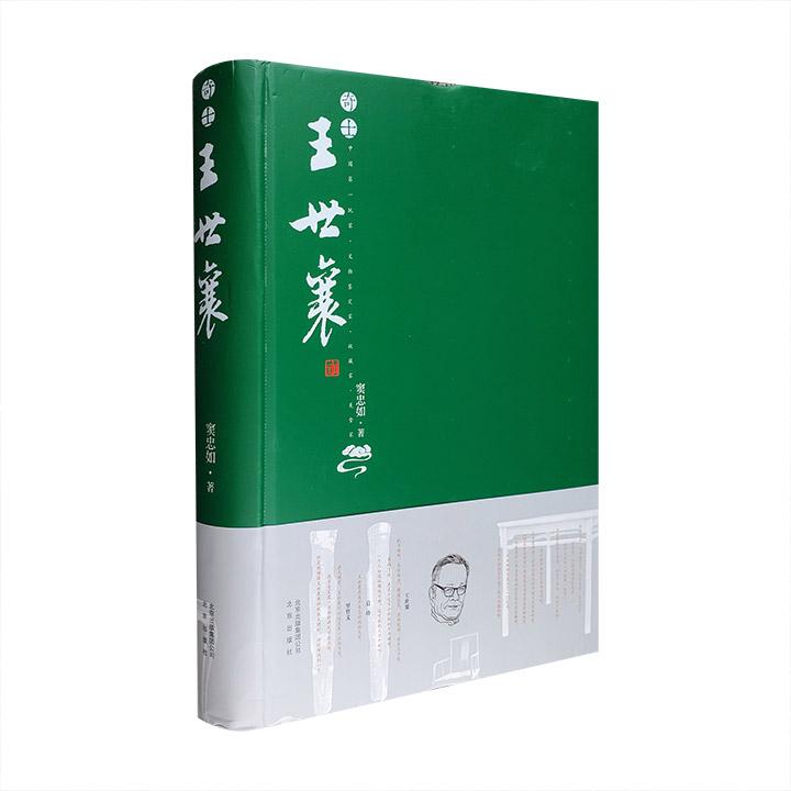 """《奇士王世襄》16开软精装,以真实而精彩的文字,辅以数百张弥足珍贵的照片,立体再现了""""京城一玩家""""王世襄多彩多姿的人生传奇。"""