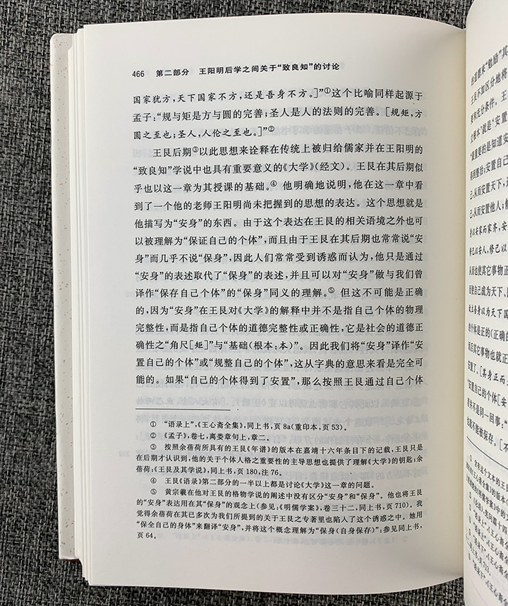 人生第一等事-王阳明及其后学论致良知-(上.下册)