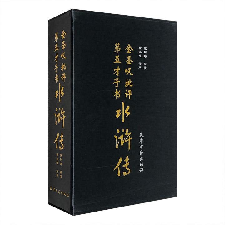 《金圣叹批评第五才子书水浒传》16开精装,双色印刷,为金圣叹评本《水浒传》的整理普及本,历代绣像插图贯穿全文,深具阅读价值、观赏价值与收藏价值。