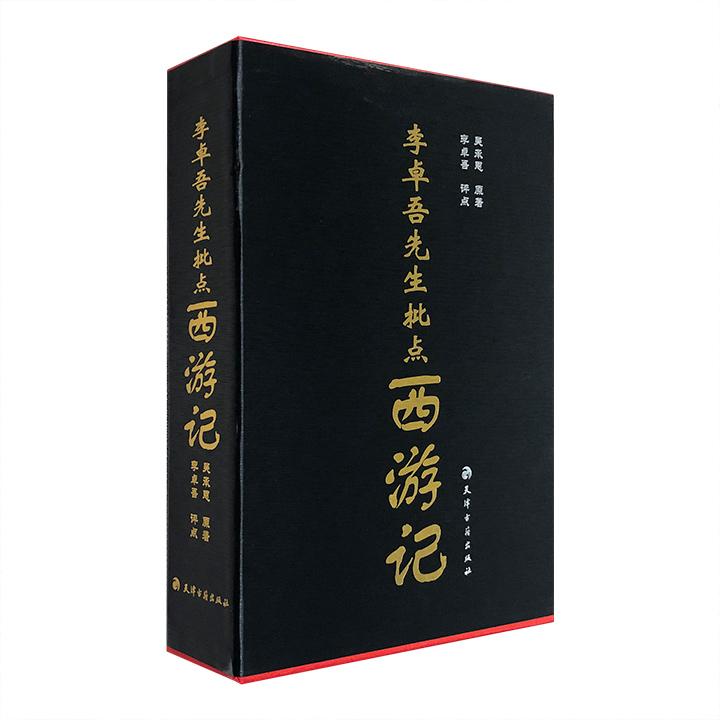 整理普及本《李卓吾先生批点西游记》全两册,大16开精装,以明刻本为底本、参校诸本,简体横排,评点文用朱红色套印,配以绣像插图。