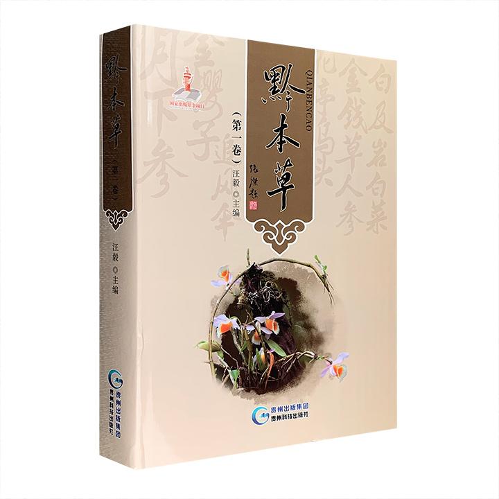 《黔本草》是首部介绍贵州各民族临床应用的民族药物和民族用药经验的图书,本次团购其【第一卷】,16开绒布面精装,铜版纸全彩,共收集黔药200种,精选图片近千幅