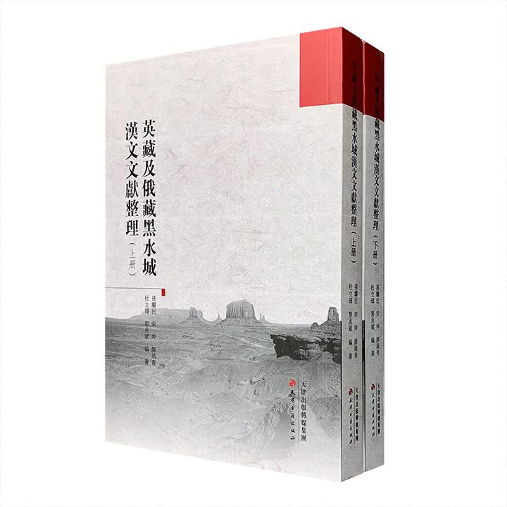 """""""黑水城文献""""是20世纪继甲骨文、汉晋简牍、敦煌文书、内阁大库档案之后又一次重大的出土文献发现,主要包括俄藏、英藏、中国藏三大宗。《英藏及俄藏黑水城汉文文献整理》全两册,对英藏及被收入俄藏敦煌文献的黑水城汉文文献进行了文书学的整理,总计文献600余件,总达890页,繁体竖排。所收主要是释录和校勘文字,包括定名、题解、录文、标点、校记和参考文献等,具有较高的史料价值。定价150元,现团购价45元包邮!"""