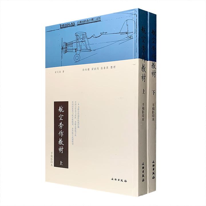 黄埔军校革命画报主编梁又铭编写、原版影印《航空劳作教材》全两册,大16开繁体竖排,详述航空史、空中兵器等内容,精密绘制大量模型图稿和材料分解图。
