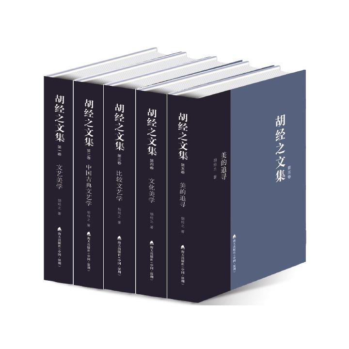 """新中国自己培养的初代人文学者,《胡经之文集》精装全五卷,包含文艺美学学科奠基之作《文艺美学》、""""中国首届外国文学优秀论著奖""""获奖之作《西方二十世纪文论史》、研究专著《中国古典文艺学》等。"""