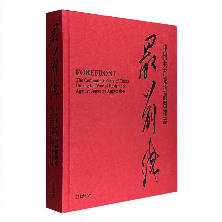 一部尤为齐全的中共抗战图像大合集!《最前线:中国共产党抗战图像志》大8开布面精装,中英对照,厚达579页,重达5.4公斤,600余幅高清图片,全部由原始底片修复而成