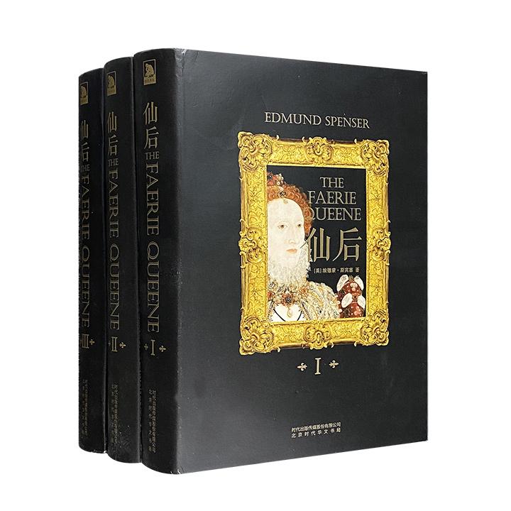 文艺复兴时期的伟大诗篇!埃德蒙·斯宾塞《仙后》全3册,16开精装,1934页,骑士传奇、民族史诗、道德语言完美融合的诗歌典范,国内首部完整中译本,英汉对照。