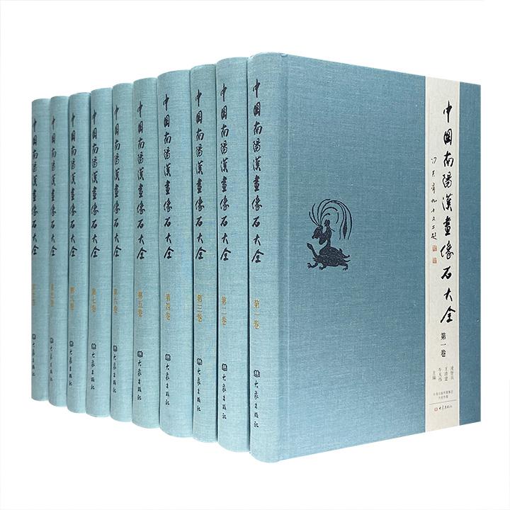 《中国南阳汉画像石大全》全10卷,大16开布面精装,特种纸印刷,重达15公斤,收录22座南阳墓葬雕刻石像,2400多幅珍贵图像,援引大量历史资料,全面呈现南阳汉画馆馆藏画像石风貌