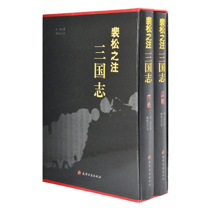 《裴松之注三国志》精装全两册,南朝宋历史学家裴松之为西晋著名史学家陈寿《三国志》所作注解,记录了东汉末至三国时期近百年的历史,配以多幅精美的绣像插图。
