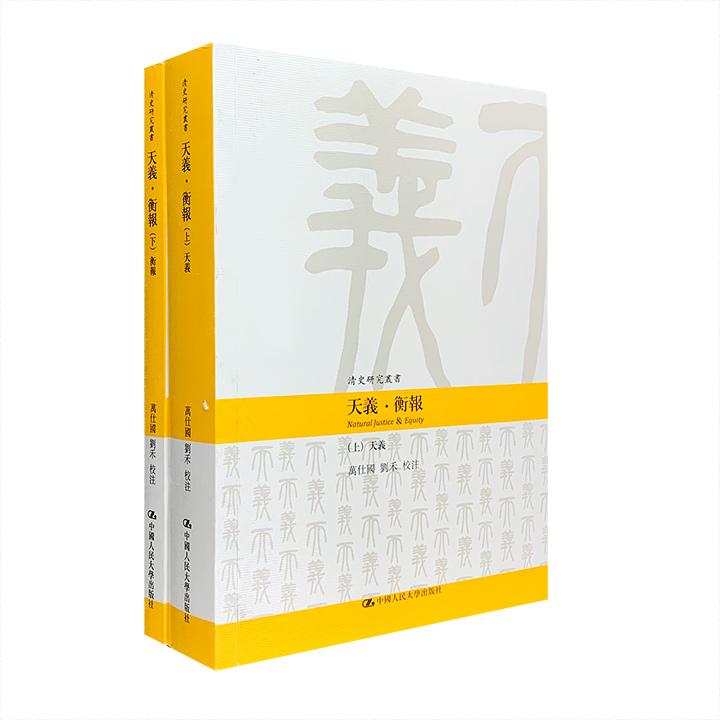 中国早期女权主义和无政府主义报刊!《天義·衡报》校注版全2册,繁体横排,著名学者刘师培、何震夫妇于1907-1908年创办,曾在当时的中国产生了极大社会影响。