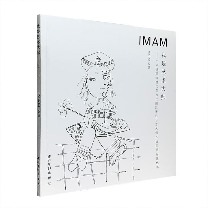 超低价13.6元包邮!另类手绘涂色书《我是艺术大师》,大12开本,优质纸张印刷,黑白手绘稿呈现90多幅世界名作。一本涂色书,涂遍西方美术史!