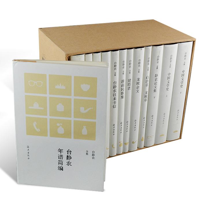 《台静农全集》共11卷13册,32开布面精装,近200万字,为国内初次集结出版。精选台静农小说、散文、诗歌、学术研究、文献整理等诸方面的作品,所选编的文字,皆依据台静农著作手稿、初始发表的报刊、初版本、通行本汇校而成,同时收入台静农往来书信,还编辑了台静农年谱,每册书前均附台静农相关珍贵照片、手稿、字画、书影等近百幅,为读者呈现出一个完整、全面的台静农。定价480元,现团购价259元包邮!