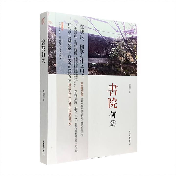 超低价仅18.9元包邮!《书院何为》,大16开,总达31万字,国学大家、台湾著名学者龚鹏程为当前书院文化发展把脉。全面介绍了中国传统书院历经各朝产生、发展、演变的过程,浅析现代教育现状,探讨了现代书院的规制与社会功能,并结合他开创书院的实际经验,提出重建礼乐文化的具体实施性意见,不仅为国学和书院发展提供了新思路,对当代文化延续、教育推广也具启示作用。特别附赠中国古礼DVD2张,真实再现汉式士昏礼、文庙丁祭实况。