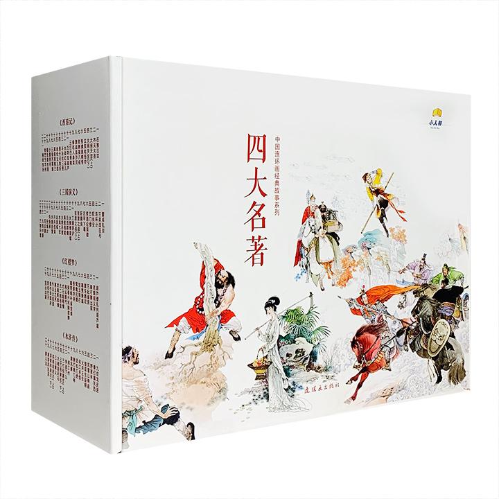 1本不到1.5元!礼盒收藏版《中国连环画经典故事系列:四大名著》全85册,连环画出版社出品,著名连环画家周申、章伯奇等主笔,总画页超过8000页,小64开口袋本。
