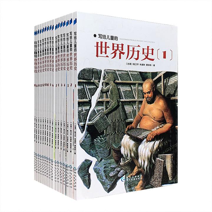 风行三十年!台湾金鼎奖获奖图书《写给儿童的世界历史》全16册,铜版纸全彩图文,台湾学者陈卫平等编著。美国国家地理杂志的历史插画为主+文物照片+原创插图,7岁以上自主阅读