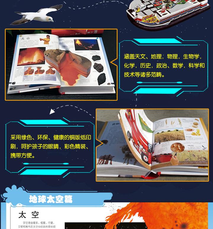 太空知识百科全书_《儿童百科全书 精致版》团购价35元_中国图书网淘书团