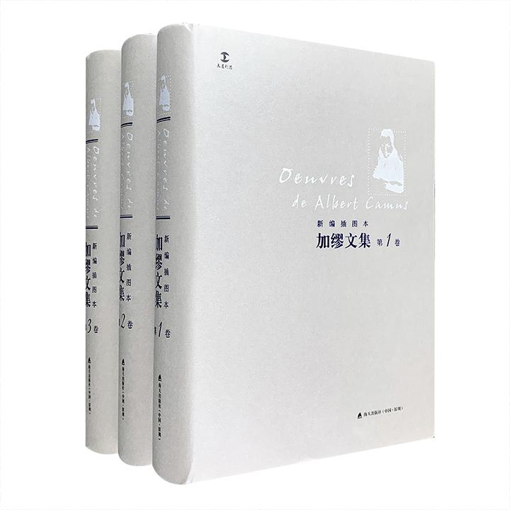 《加缪文集》全3卷,32开精装,著名法语翻译家李玉民主编,收入20世纪法国文坛名家加缪的《局外人》《鼠疫》《卡利古拉》《反抗者》《西叙福斯神话》等多部代表作品,以及相关资料图片约150幅。