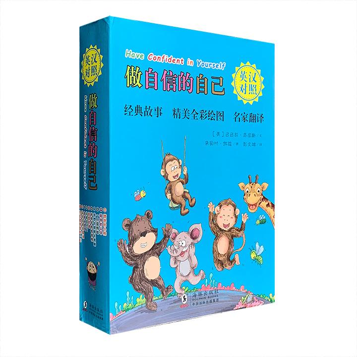 """双语绘本""""做自信的自己""""全10册,铜版纸全彩,英汉对照,中文注音。10个不同主题故事,清新简洁的语言,精美活泼的手绘,生动有趣的情节,给孩子带来美好的阅读享受"""