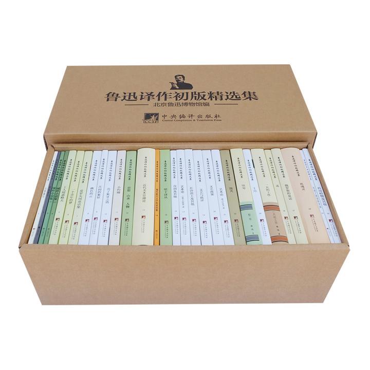 《鲁迅译作初版精选集》箱装全30册,由北京鲁迅博物馆遴选鲁迅翻译生涯中的绝大多数作品,从早期的《月界旅行》《地底旅行》到存世极少的《域外小说集》,还有他本人出资印制的《毁灭》等翻译作品单行本29种。原大、原色、原样、原封面影印,一丝不苟的追求细节上的完美,就连版权票也按原样复制,既保存了历史文献,同时也弘扬了鲁迅著作版本的审美特性,值得读者和图书爱好者珍藏。定价2980元,团购价699元包邮!