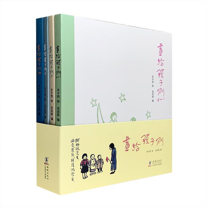 丰子恺《画给孩子们》全4册,24开精印,收录丰子恺画给孩子们的漫画近400幅,其中第(三)(四)两册是丰子恺画给自家孩子看的书,从未出过单行本,弥足珍贵。
