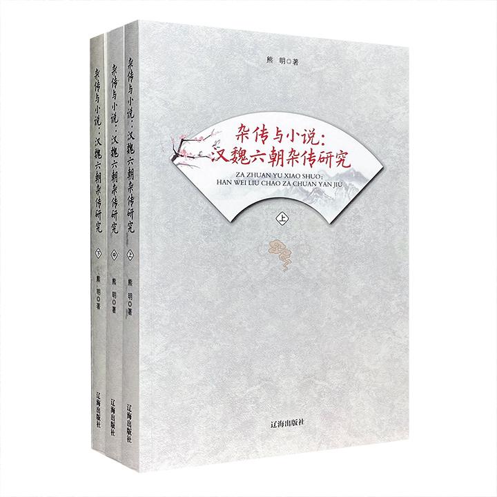 《杂传与小说:汉魏六朝杂传研究》全三册,对两汉、三国、晋、南北朝等各时期的杂传作品进行了详细梳理与个案分析,建构了先唐杂传的理论体系,具有很高的学术价值。