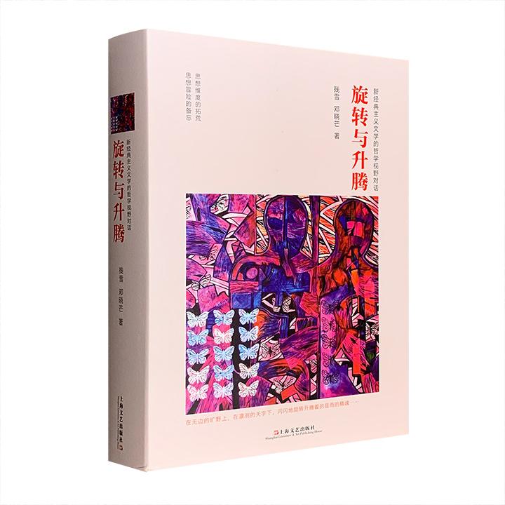 """超低价19.9元包邮!一场""""烧脑""""的跨界交锋!《旋转与升腾:新经典主义文学的哲学视野对话》全两册,总达63万字,辑录作家残雪与哲学家邓晓芒的精彩对谈。"""