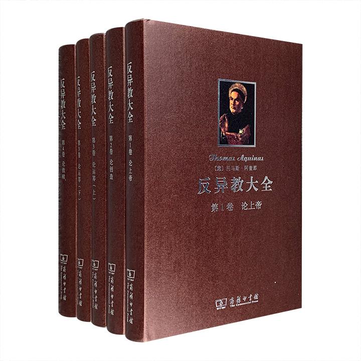 """商务印书馆出版,《反异教大全》全5册,16开布面精装,中世纪经院哲学代表人物、伟大的哲学家和神学家托马斯·阿奎那写于1259-1264年的巨著,这部书全面系统论证了其思想体系,气势恢宏、结构严谨。全书包括""""论上帝""""""""论创造""""""""论运筹""""和""""论救赎""""4卷,共463章。这部皇皇巨著是托马斯·阿奎那思想的""""一个极其重要的表达"""",堪称托马斯主义的""""一个光辉典范"""",是与《神学大全》相提并论的重要著作。定价580元,现团购价260元包邮!"""