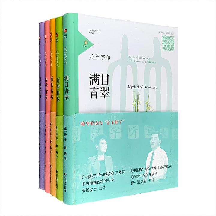 """可以听的""""说文解字""""——《花草字传》全五册,""""中国汉字听写大会""""点评嘉宾张一清创作,央视新闻主播梁艳朗读。32开软精装,优质特种纸印刷,全彩图文。"""