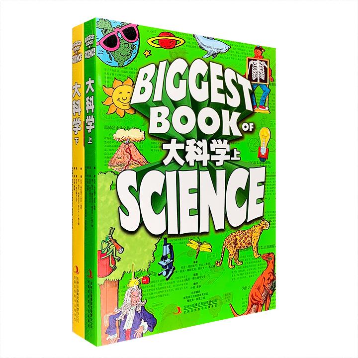 """美国版""""十万个为什么""""!《大科学》全两册,大16开全彩图文,全书以诙谐而通俗易懂的语言、细致而有趣的手绘插图,为孩子们讲解1000多个包罗万象的科学知识。"""