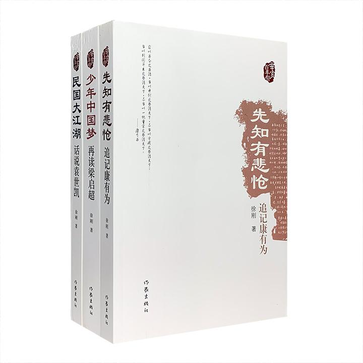 当代作家徐刚《辛亥百年祭》三部曲,以康有为、梁启超、袁世凯为传主,记录了这三位与辛亥革命紧密相关的重要人物,重在描摹历史人物的两面性,探索历史的不同侧面。