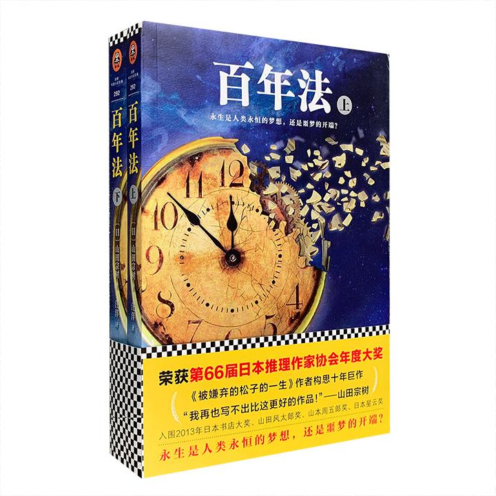 如果人类可以长生不老,世界将会变成什么样?第66届日本推理作家协会年度大奖作品为你解密——《百年法》全两册,来自《被嫌弃的松子的一生》作者山田宗树的经典小说