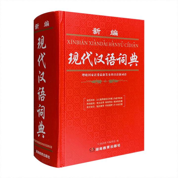 《新编现代汉语词典》32开精装,厚达1754页,收录汉字近14000个,收词近53000条。囊括现当代汉语常用字、词,兼收科技、财经、计算机、法律等方面的常用词语,并对易混淆的读音、字形加以适当提示。尤其值得一提的是,本书还以附录的形式收录了长达数十页的国家语委发布的汉语新词语并加以注解,更加方便读者了解汉语发展的新趋势。定价95元,现团购价35元包邮!