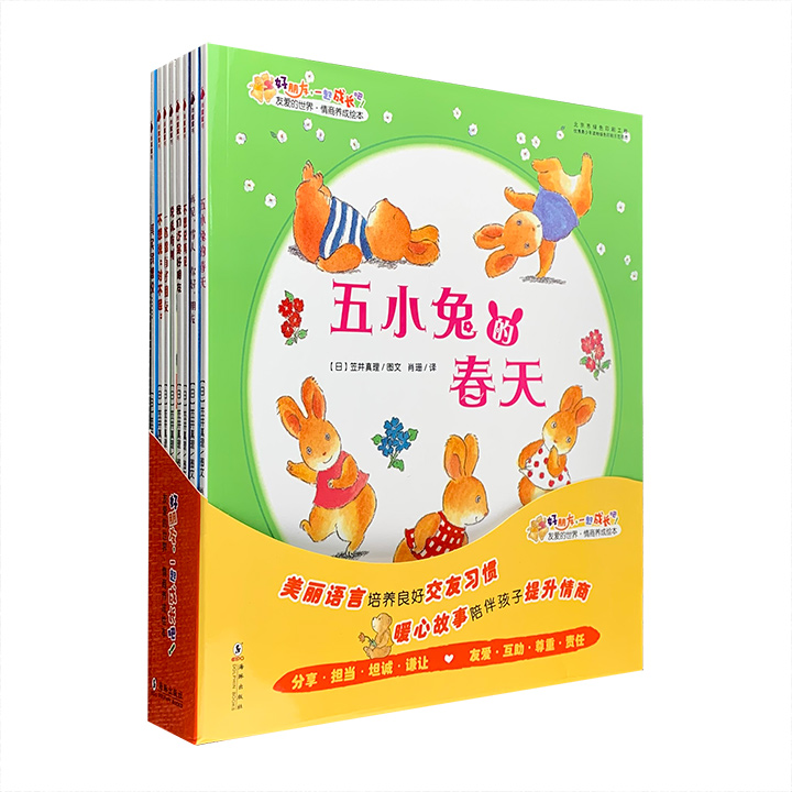 """给3-6岁孩子的情商养成绘本!日本经典情绪体验图画书""""好朋友,一起成长吧!""""系列全8册,由三度获得日本绘本大奖的著名插画家笠井真理绘著,铜版纸全彩图文。"""