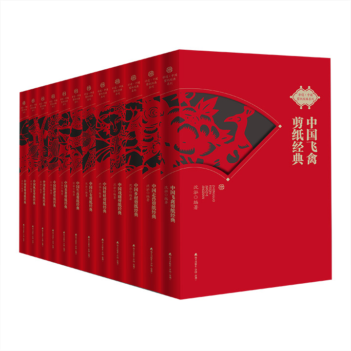 """我国首套以主题分类介绍中国民间剪纸的大型丛书!""""非遗·中国剪纸经典""""系列全12册,涵盖【戏剧】【脸谱】【名著】【风景】【仕女】等12种主题,每册收录剪纸300-500幅!"""