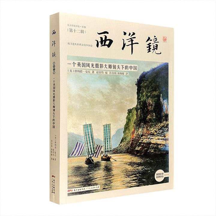 海外老照片里的中国风情《西洋镜:一个英国风光摄影大师镜头下的中国》,英国风光摄影大家唐纳德·曼尼出版著作结集,180余幅照片记录了20世纪初长江三峡、老北京、上海、杭州、苏州、宁波等地的历史瞬间,内容涉及社会生活、民俗风貌、人文及自然景观等,每幅照片旁皆附简要说明,为了解清末历史提供了颇为珍贵的影象资料,具有较高的历史价值和艺术价值。定价168元,现团购价54元包邮!