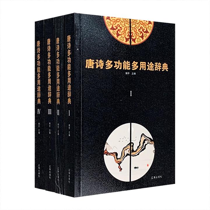 《唐诗多功能多用途辞典》全四册,总达1389页,将数千首唐诗进行归纳分类,精细到山水、田园、边塞、植物、动物、人物、天文、地理、饮食等50多类,极具资料价值。