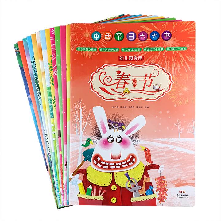 地板书《中西节日大大书》全13册,大8开铜版纸全彩,介绍了10个中国节日和3个西方节日,每本内容包括节日来历、节日活动、节日故事、节日儿歌、节日手工。