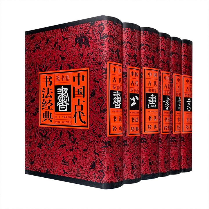 大型丛书《中国古代书法经典》全6册,16开精装,重达9.6公斤,分为【篆书】【隶书】【楷书】【行书】【草书】五卷,选本精良,尽览中国古代书法传世之作。