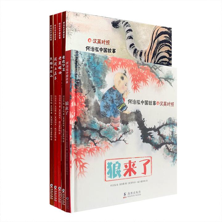 """国画全新演绎经典传统故事!""""何治泓中国故事""""系列全5册,16开精装,铜版纸全彩,包括《狼来了》《老鼠嫁女》《老虎学艺》《熊猫历险记》《莉莉与庄子》。民间口口相传的传统中国故事,在著名画家何治泓的国画演绎下,中国画艺术的古朴悠远与经典故事中的人生哲理在一页页书纸中交相辉映,别有一番韵味。汉英双语,每册书后配有美国译者的纯正英语译文,扫码还可倾听纯正美音朗读。定价188元,现团购价59.9元包邮!"""
