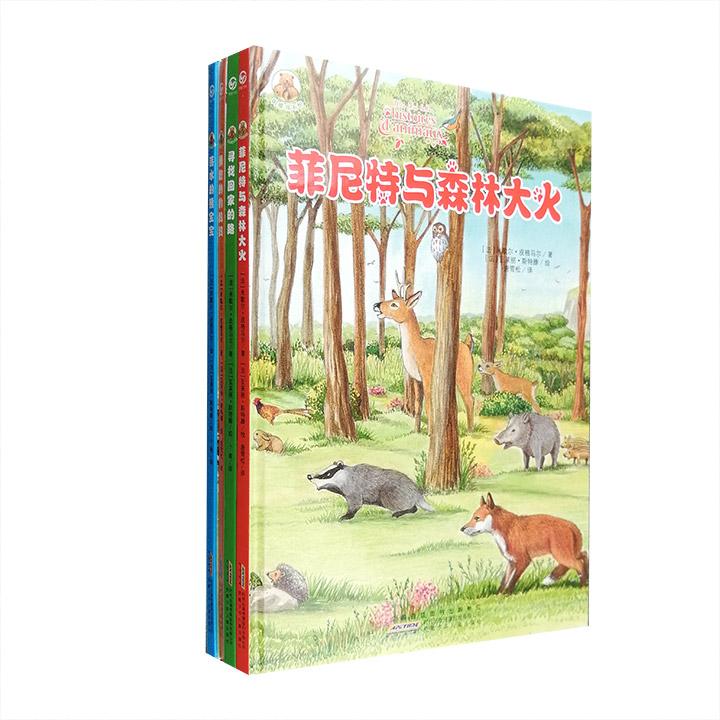 """法国引进·精美绘本《困难我不怕》套装全4册,大16开精装,铜版纸全彩。法国著名儿童文学作家米歇尔·皮格马尔,专为3~6岁的孩子量身打造的一套""""逆商培养图画书""""。"""