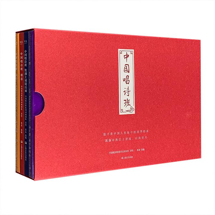 一套精美的国风绘本!《中国唱诗班》套装全4册,横版16开精装,特种纸全彩印刷,根据同名系列动画改编而成,动画曾获日本TBS大奖赛金奖、Bilibili评分榜9.9分高能霸榜