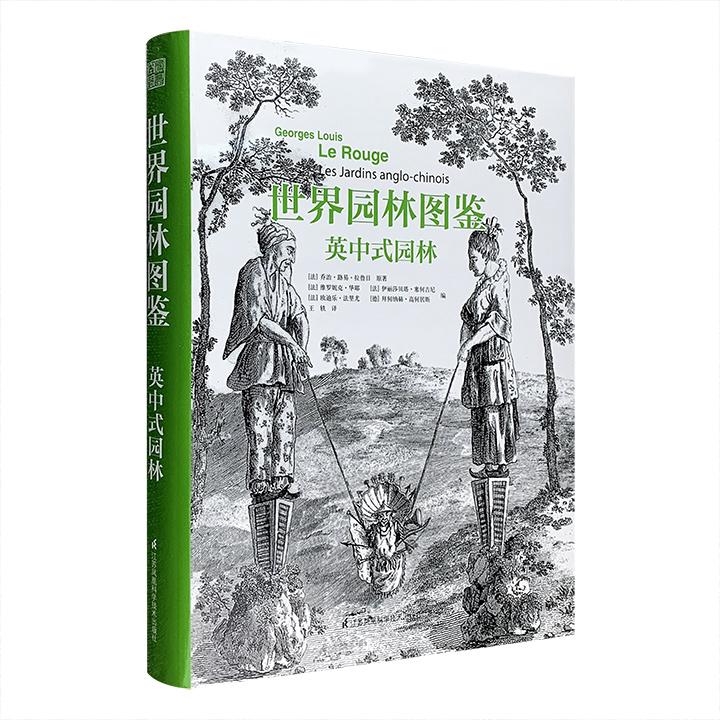 法国国家图书馆珍品《世界园林图鉴》,布面精装,大16开本,收录近500幅欧洲和中国园林的精美版画,是18世纪皇家制图师的杰作,也是18世纪园林艺术的重要文献。