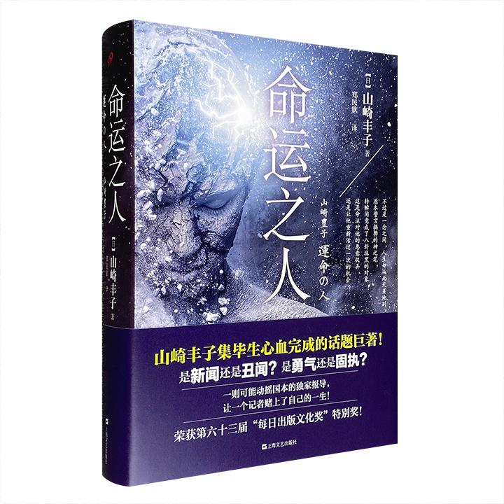 当代日本文坛三大才女之首、日本战后十大女作家之一、《白色巨塔》原著作者——山崎丰子经典长篇小说《命运之人》,16开精装