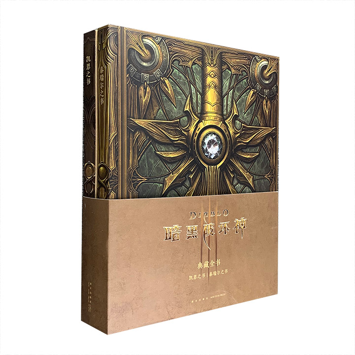 读库引进出品,暴雪经典动作RPG游戏设定书!《〈暗黑破坏神〉典藏全书》全2册,包括《凯恩之书》与《泰瑞尔之书》,完整记述自初代以来,发生在庇护之地、烈焰地狱与高阶天堂的人情世故,附有详尽大事记、年表及人物传略等内容,还收录在游戏中仅作为背景资料出现的神话时代故事。随书附赠堪杜拉斯血树图及庇护之地全图。知名译者徐辰译文,浮雕式设计的封面,做旧泛黄的内页,是值得每位《暗黑破坏神》玩家阅读收藏的一手资料宝库。定价168元,现团购价130元包邮!