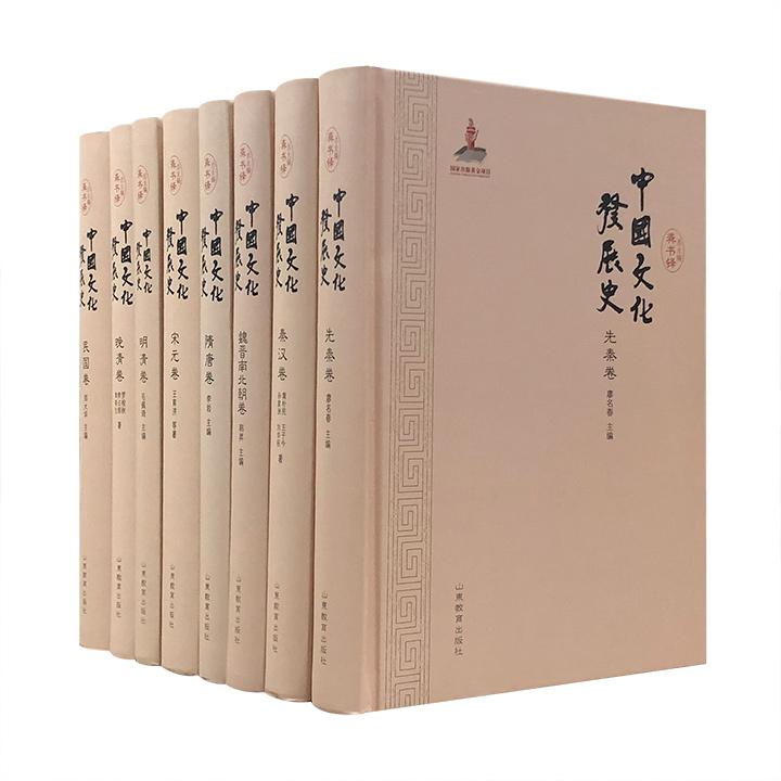 著名历史学家龚书铎主编《中国文化发展史》全八卷,16开精装,全面记述了自先秦至民国各个时期文化形成与演变的历史,集合众多文化热点问题,深具学术文献价值。