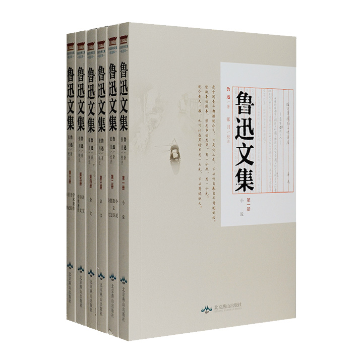 《鲁迅文集》套装全6册,总达1848页,合130万字,完整收录鲁迅3部小说集、1部散文诗集、1部散文集、3部学术著作,选录杂文、序跋、书信与日记,附《鲁迅年谱》。