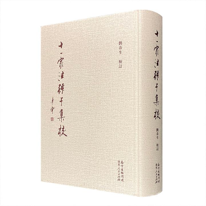 《十一家注孙子集校》精装,古代兵法学者刘春生撰写,陈荣弟、来新夏作序,梳理校勘《孙子》原文及十一家古注,是《孙子》研究领域的扛鼎之作。