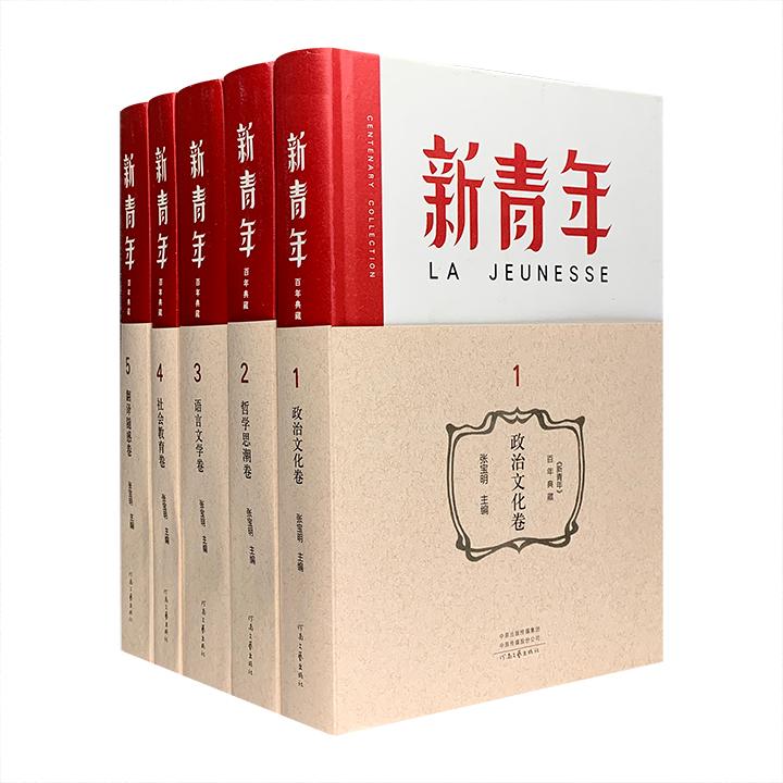 中国新文化运动发展之滥觞与摇篮——《新青年》百年典藏版全5册,新文化运动研究学者张宝明主编,豪华的编辑与作者队伍,名篇荟萃,16开精装,简体横排版。