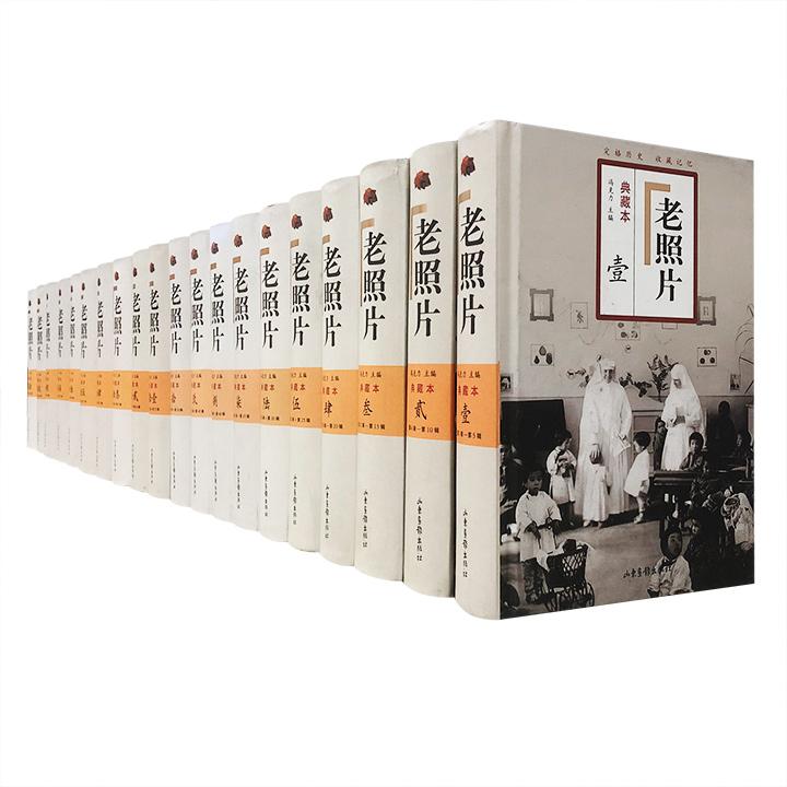 """引发全国""""老照片文化热""""的山东画报出版社《老照片》百辑豪华典藏本(全20册),32开精装,重达24公斤,冯克力主编,汇集1-100辑内容,回望百余年来中国人的生存与发展。"""